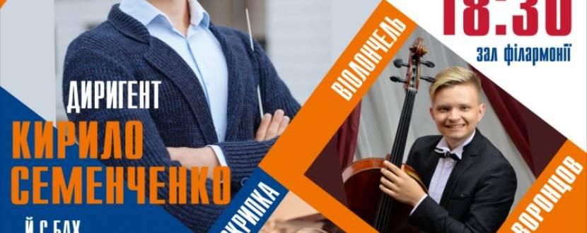 Концерт камерного оркестру Тернопільської філармонії