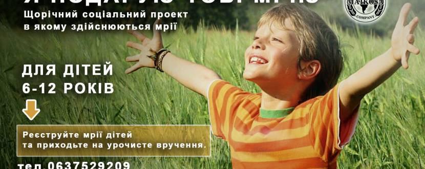 Соціальний благодійний проект для дітей - Я подарую тобі мрію
