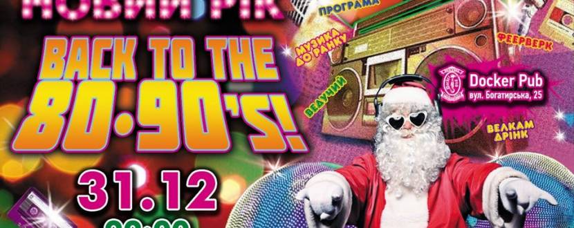 Back to the 80-90's - Новорічна вечірка