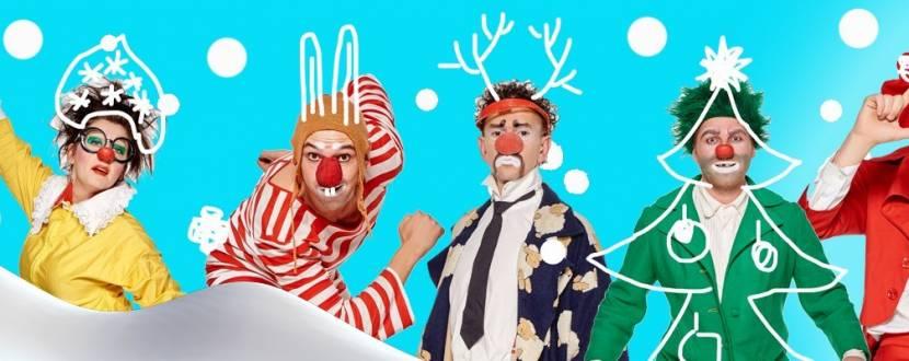 Рождественско-новогоднее ШОУ  «И СМЕХ И СНЕГ»