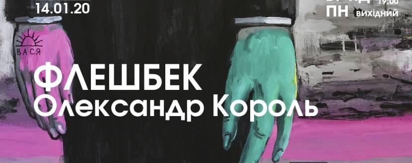 Флешбек - Відкриття виставки Олександра Короля