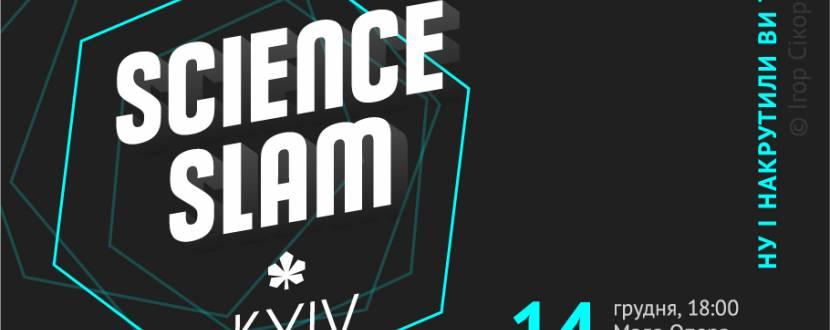 Science Slam Kyiv vol.1 - Науковий стендап-батл