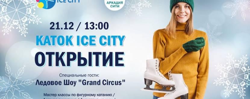 Открытие катка Ice City