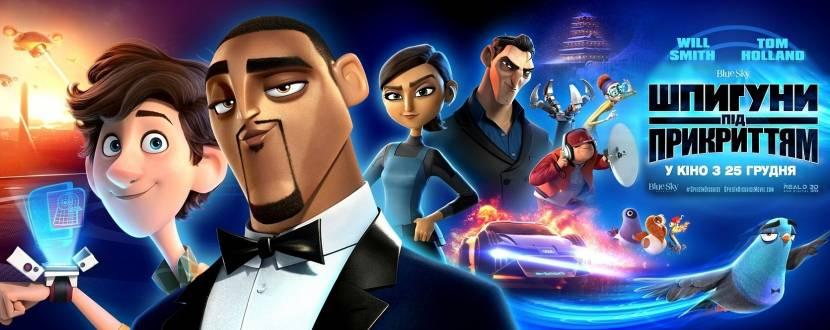 Семейный приключенческий мультфильм Шпионы под прикрытием