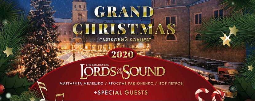 Концерт Lords of the Sound: GrandChristmas