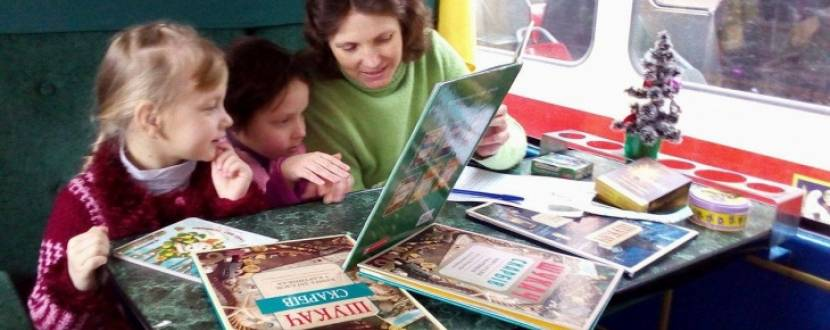 Казковий трамвайчик - Зимові читання для дітей