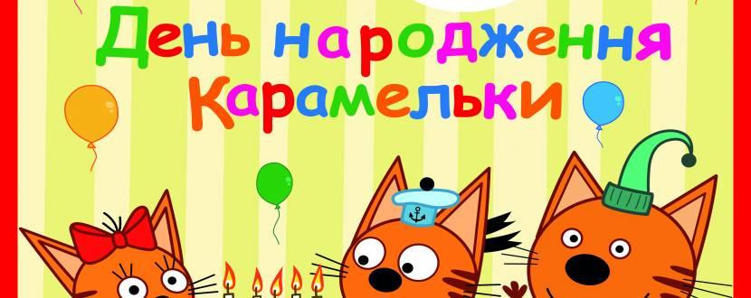 Вистава День народження Карамельки