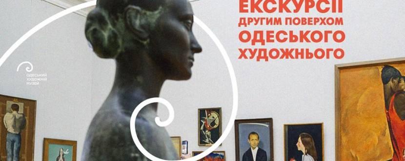 ХХ столетие и современное искусство | OFAM