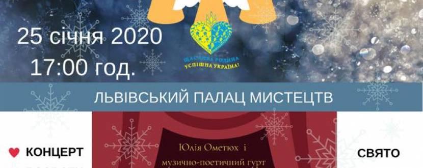 Родився Бог, Славім Його - Різдвяний концерт