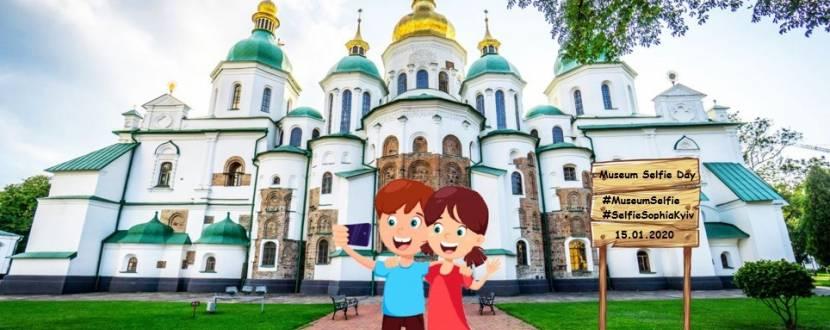 День музейного селфі у Києві