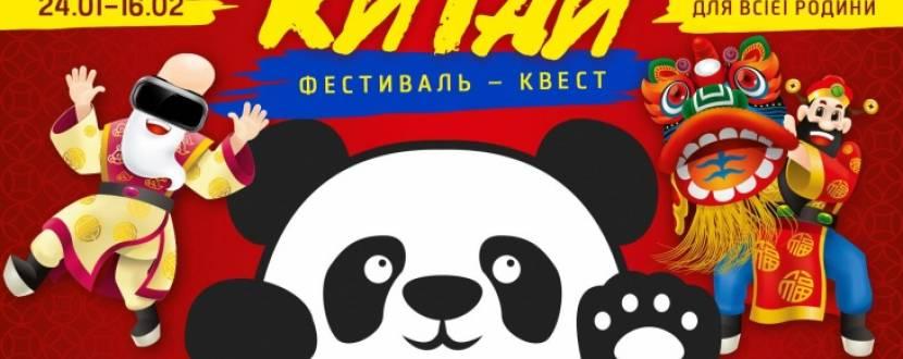 Таємниці Піднебесної - Сімейний фестиваль у Києві
