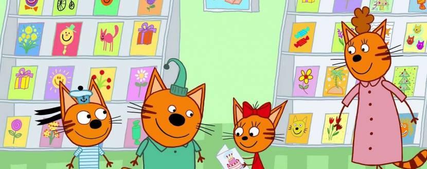 Три коти: День народження карамельки, інтерактивне шоу для дітей