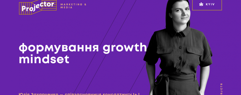 Формування Growth Mindset - Лекція Юлії Захарченко