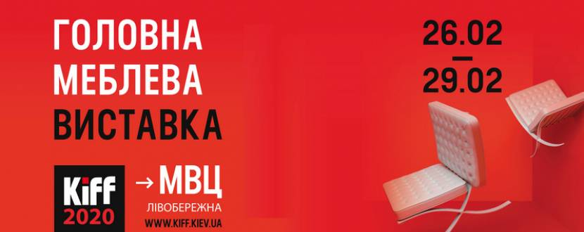 Київський Міжнародний меблевий форум KIFF 2020