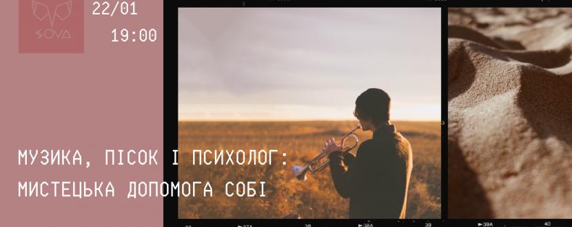 Музика, пісок і психолог: мистецька допомога собі - Лекція