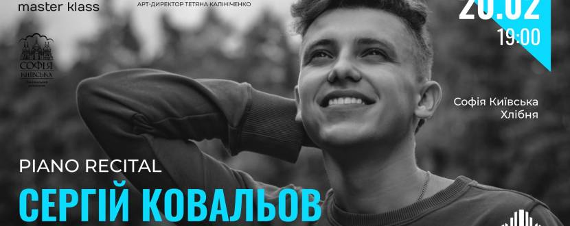 Piano recital: Сергій Ковальов з концертом