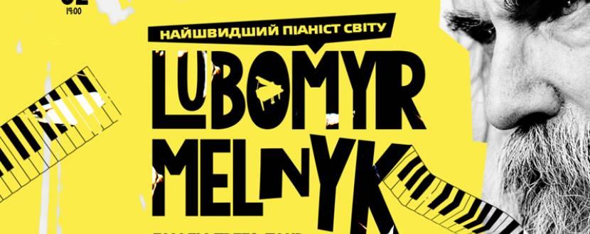 Любомир Мельник у Хмельницькому
