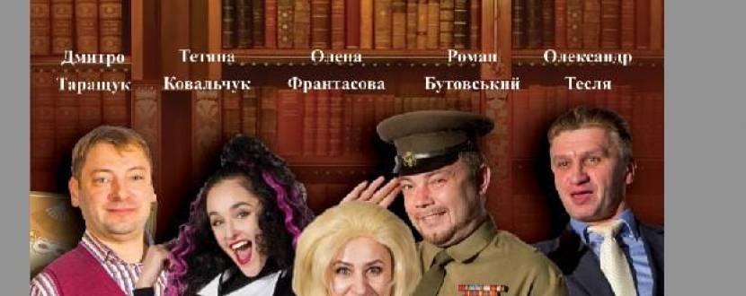 НЕ ВІР ОЧАМ СВОЇМ. Прем`єра Сучасного театру сатири