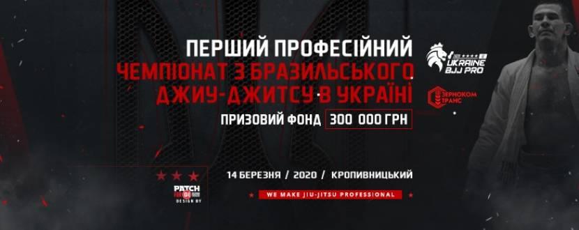 Перший професійний чемпіонат джиу джитсу! Призовий фонд 300 000 грн!