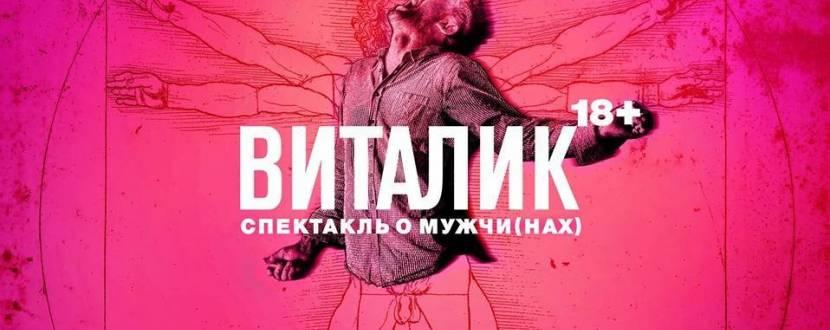 «ВІТАЛІК» - вистава про чоловіків «Дикого театру» (18+)