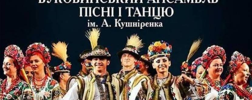 Концерт Заслуженого академічного буковинського ансамблю пісні і танцю