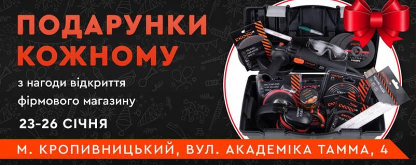Відкриттямагазину електроінструментів Dnipro-M (будуть розіграші та подарунки!)