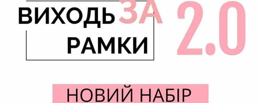 Виходь за рамки - новий проект для жінок