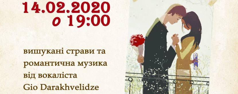 День Святого Валентина в ресторані Маячок