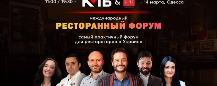 Международный ресторанный форум RestoForum КМБ