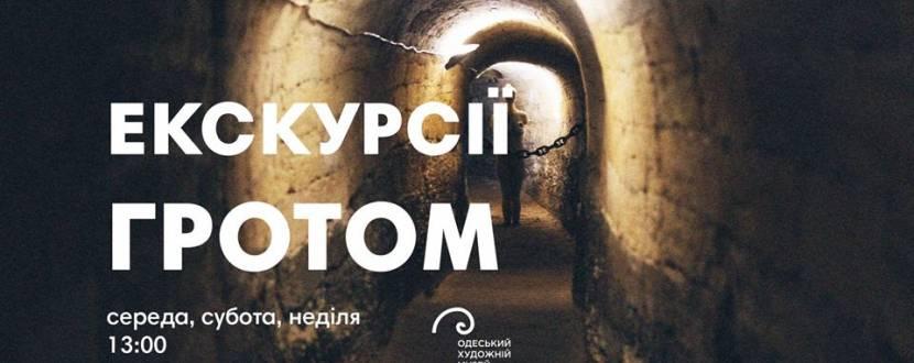 Экскурсии гротом Одесского художественного музея