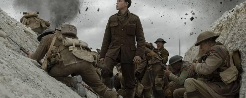 Военная драма 1917