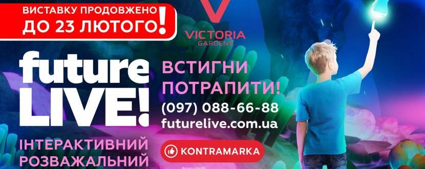 FutureLIVE! - Виставка віртуальної реальності