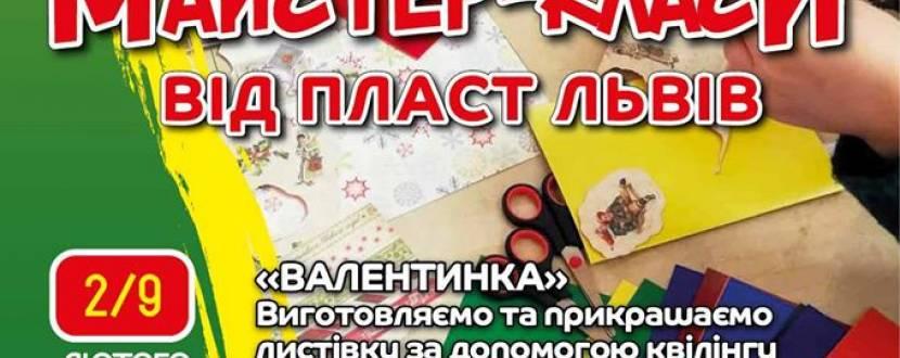 King Cross Leopolis: Майстер-класи від Пласт Львів
