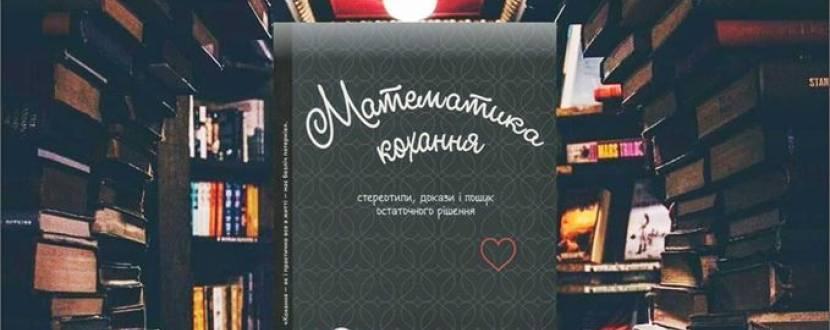 Математика кохання Ханни Фрай. Обговорення книги.