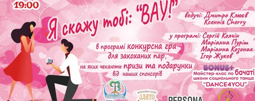 Я скажу тобі ВАУ, вечірка до Дня Валентина