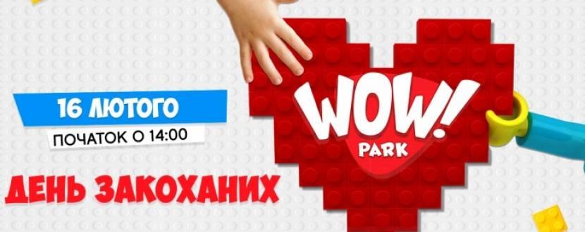 День закоханих у WOW park