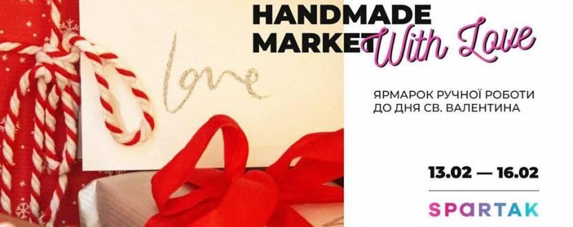 Handmade Market with love - Ярмарок до Дня закоханих