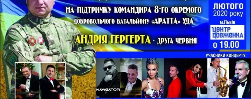 Концерт на підтримку комбата Андрія Гергерта