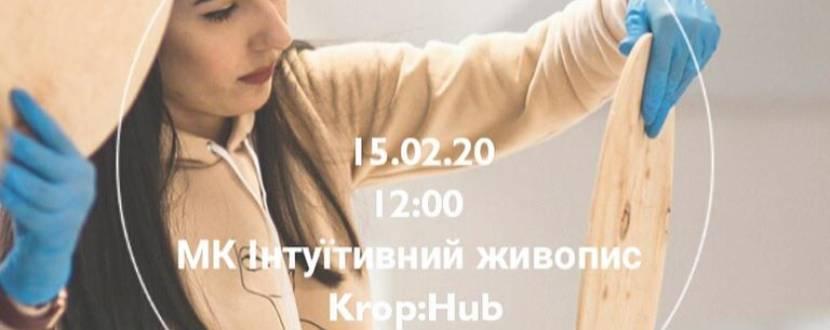 Krop:Hub: Майстер-клас з інтуїтивного живопису