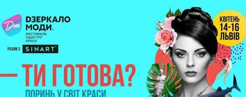 Дзеркало моди - Фестиваль краси