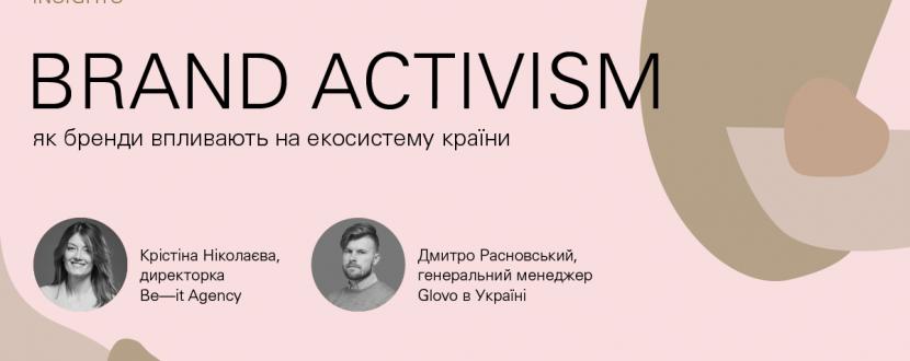 Brand Activism або як бренди впливають на екосистему країни - Зустріч