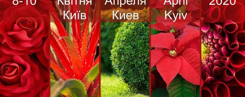 Flower Expo Ukraine - Квіткова виставка