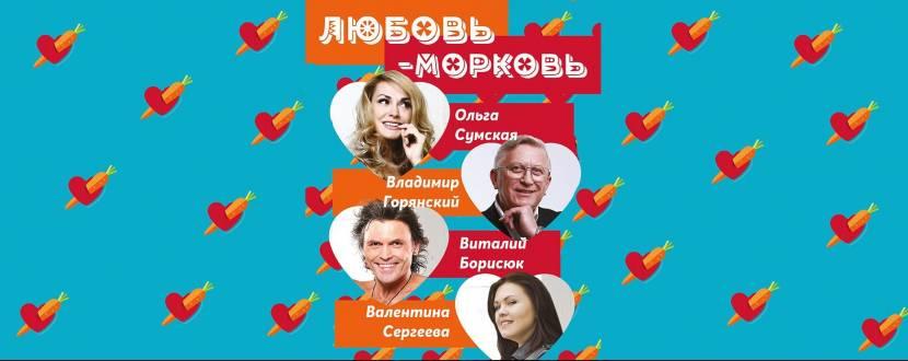 Спектакль «Любовь-Морковь»
