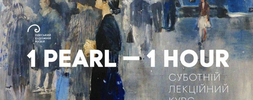1 жемчужина - 1 час | лекционный курс в Одесском художественном