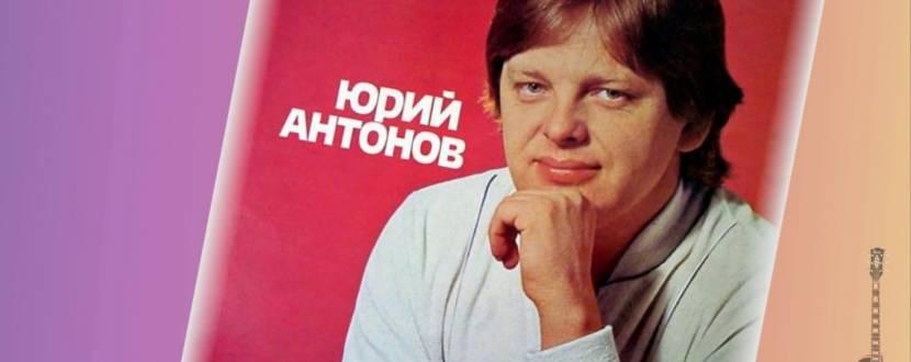 Золотые шлягеры Юрия Антонова
