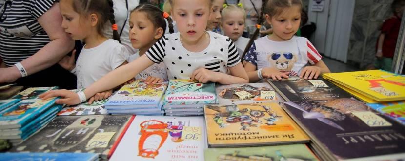 Книгоманія - Фестиваль дитячого читання