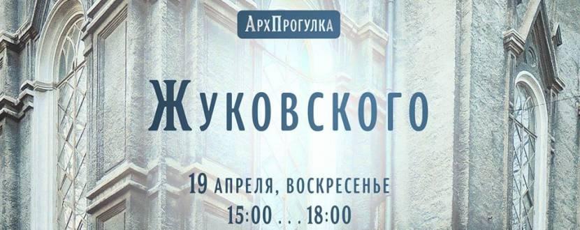 Архитектурная прогулка по улице Жуковского