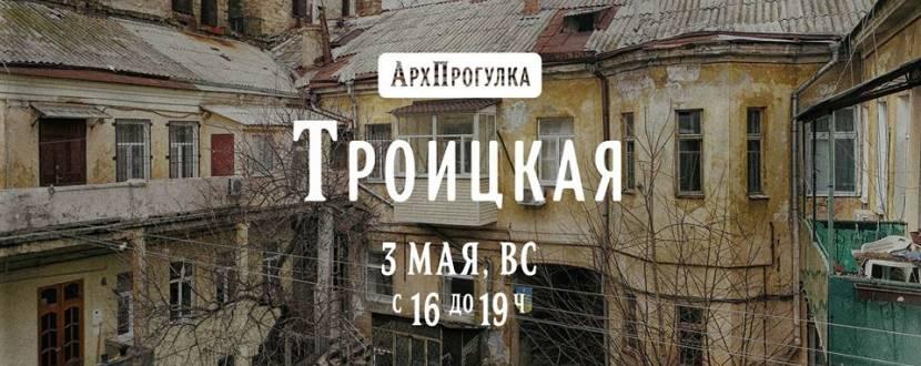 Архитектурная прогулка по улице Троицкой