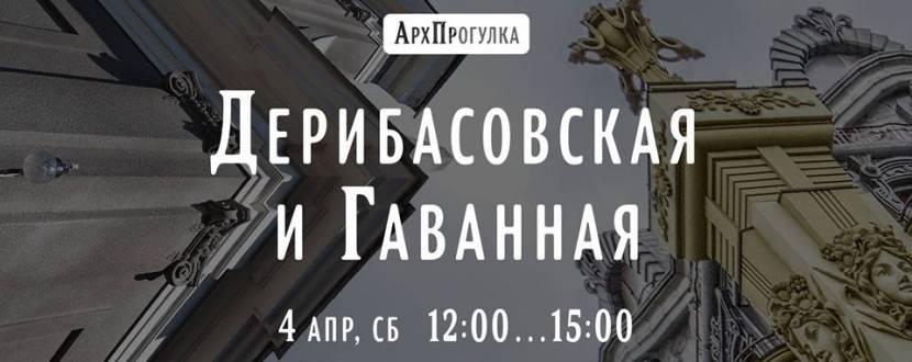 Архитектурная прогулка по улицам Дерибасовская и Гаванная