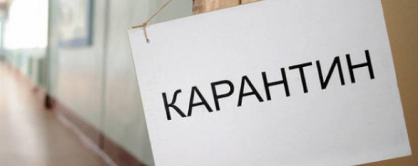 Карантин у Києві: Оновлена інформація